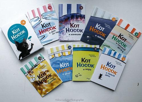 Кот Носок. Комплект из 8 книг для первого чтения