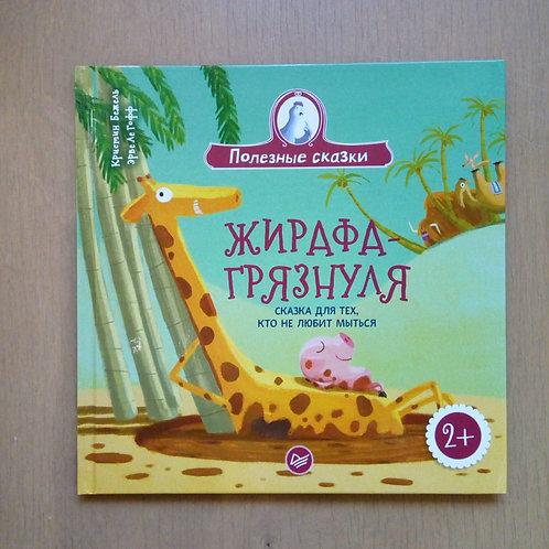 Жирафа-грязнуля. Сказка для тех, кто не любит мыться