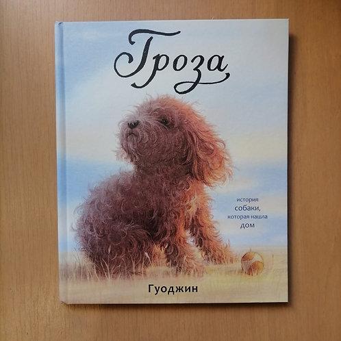 Гроза.История собаки