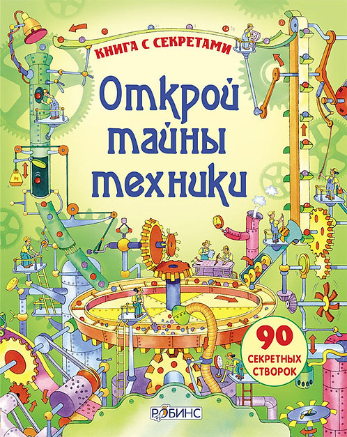 Открой тайны техники (90 створок)