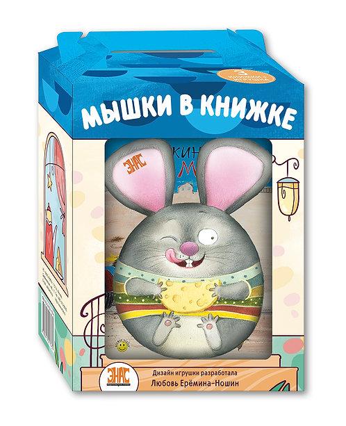 МЫШКИ В КНИЖКЕ. Комплект из 3-х книг+игрушка
