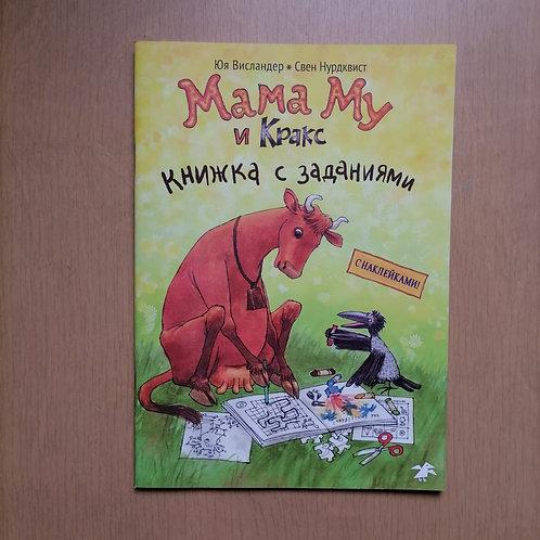 Мама Му и Кракс книжка с заданиями и наклейками