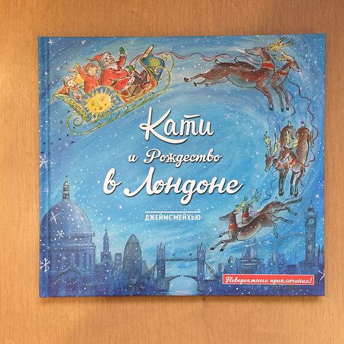 """Кати и Рождество в Лондоне. """"Невероятные приключения"""""""