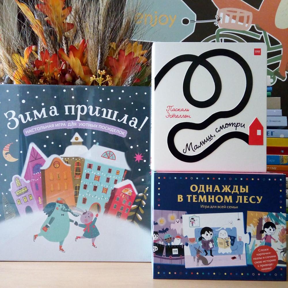 Новые поступления детских книг издательство МИФ Маленькая Мечта Красноярск