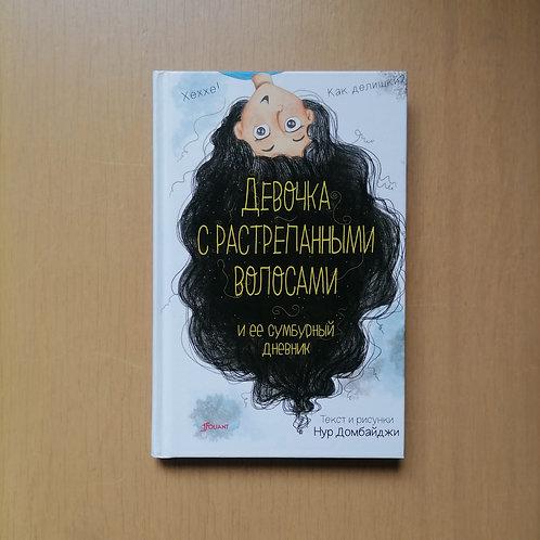 Девочка с растрепанными волосами и её сумбурный дневник