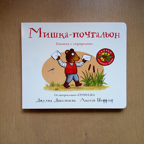 Сказки старого дуба. Мишка-почтальон