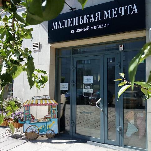 Маленькая мечта книжный магазин Красноярск
