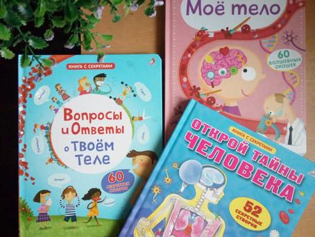 Книги о строении тела человека для детей.