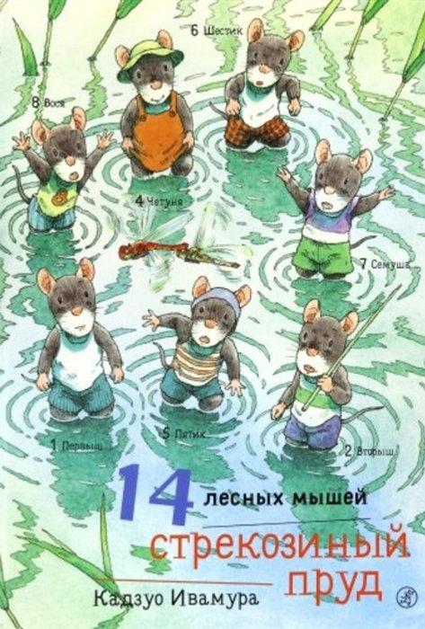 14 лесных мышей. Стрекозиный пруд