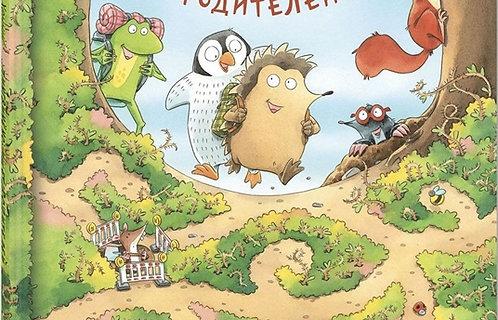 Пингвинёнок ищет родителей