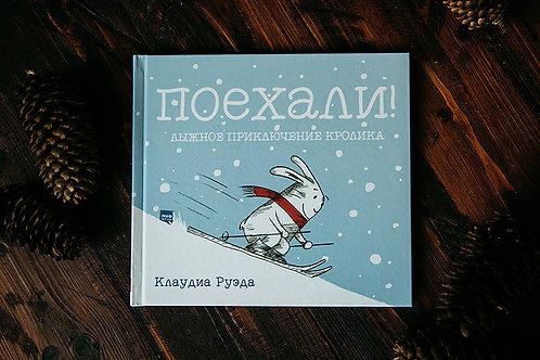 Поехали! Лыжное приключение кролика