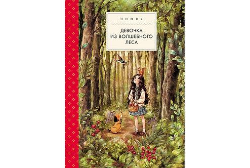 Девочка из волшебного леса (Корея)