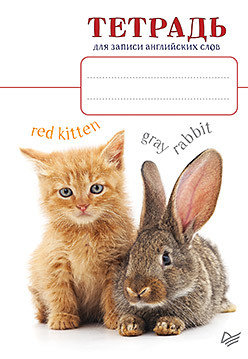Тетрадь для записи английских слов_Котенок и кролик