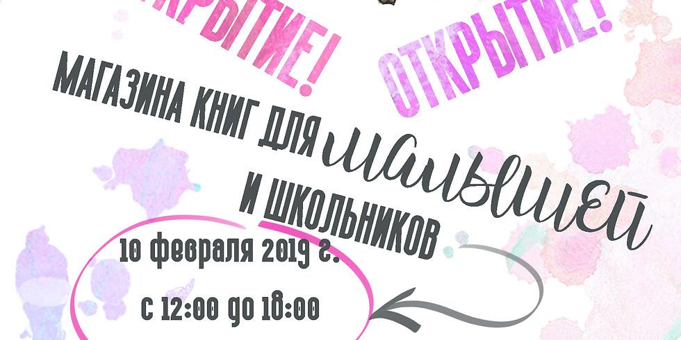 Открытие детского книжного магазина в Красноярске