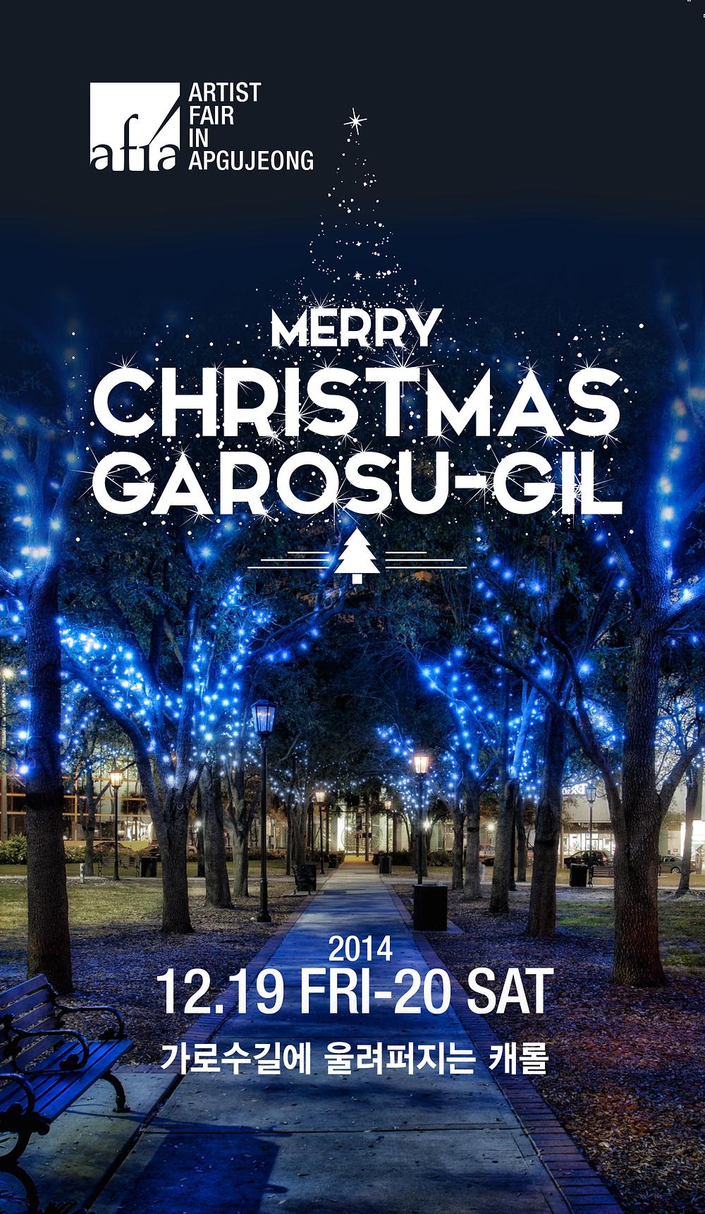 garosugil_R.png