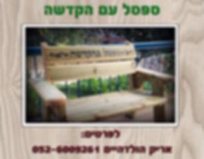 ספסל עם הקדשה