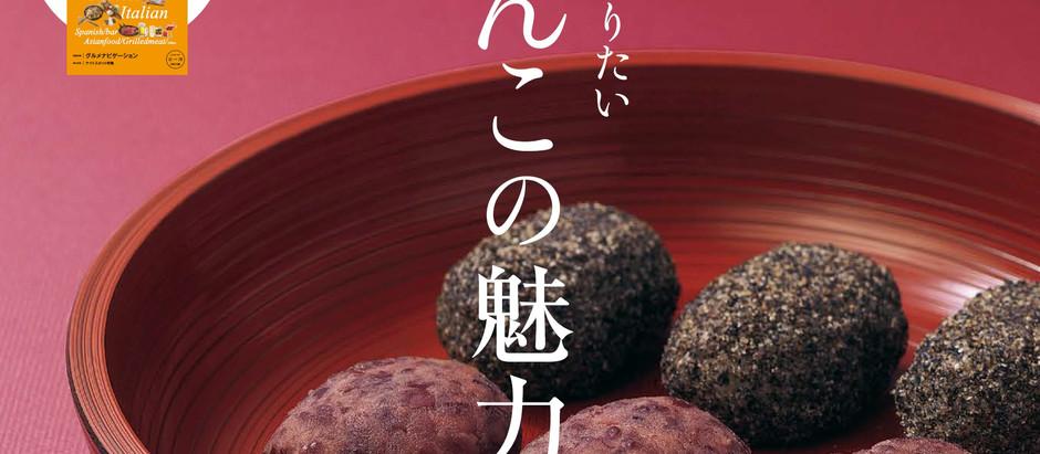 金沢倶楽部にやましたひでこ家具特集が掲載されました。