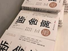 「人生を変える断捨離」中国で発売