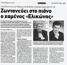 Eleftheros_Typos_edited.jpg