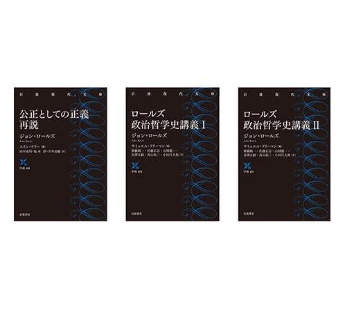 岩波現代文庫 ジョン・ロールズ3冊