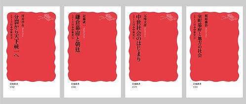 岩波新書〈シリーズ日本中世史 〉セット