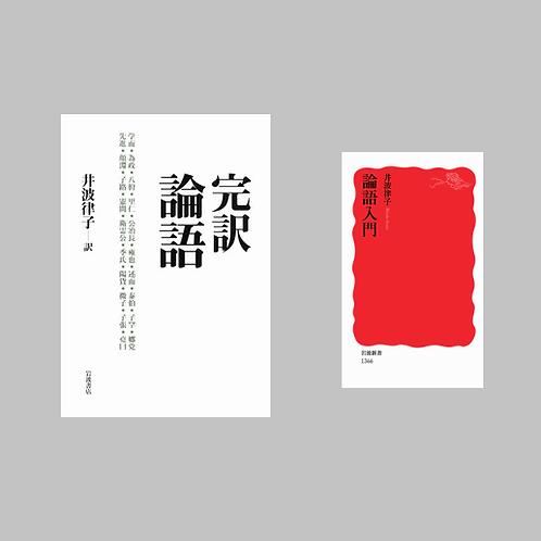 井波律子とよむ論語セット