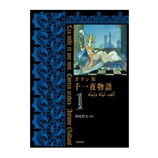 ガラン版 千一夜物語 6巻セット