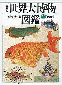 普及版 世界大博物図鑑 2 魚類 2