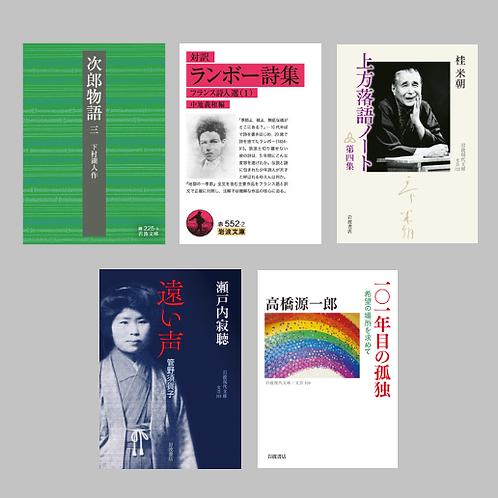 【文庫】2020年7月新刊5冊セット