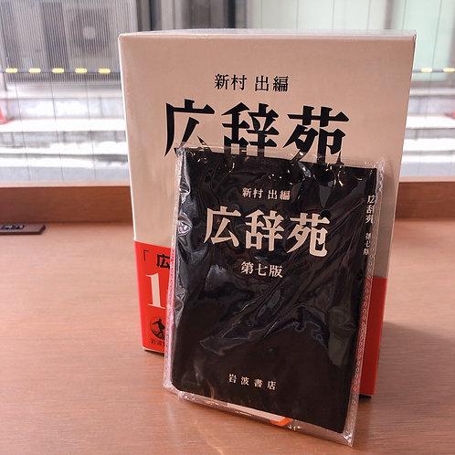 ブックカバー広辞苑(第七版)