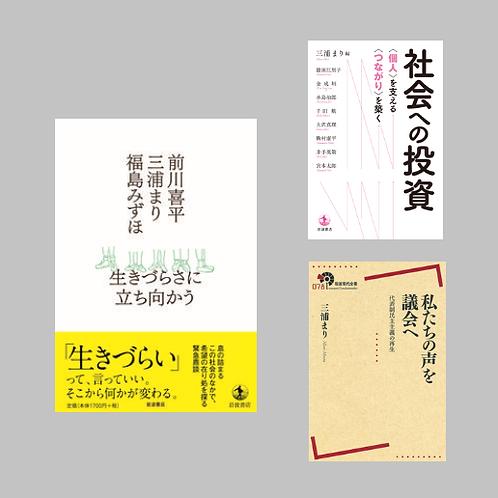 『生きづらさに立ち向かう』ほか 3冊セット