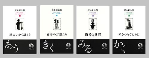 沢木耕太郎セッションズ〈訊いて、聴く〉セット