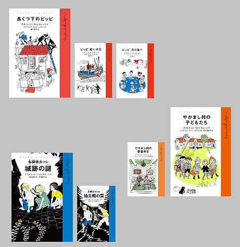 リンドグレーン・コレクション既刊7冊セット