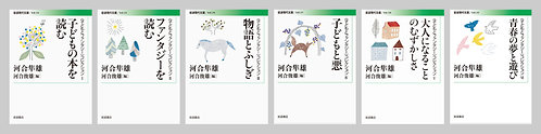 河合隼雄〈子どもとファンタジー〉コレクション セット