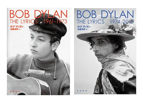 ボブ・ディラン The Lyrics セット