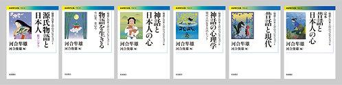 河合隼雄〈物語と日本人の心〉コレクションセット