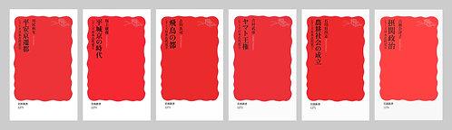 岩波新書〈シリーズ日本古代史 〉セット