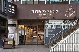 jimbocho_book_center_003.jpg