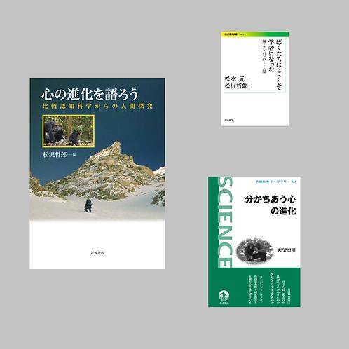 松沢哲郎『心の進化を語ろう』ほか3冊セット