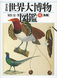 普及版 世界大博物図鑑 4 鳥類 4