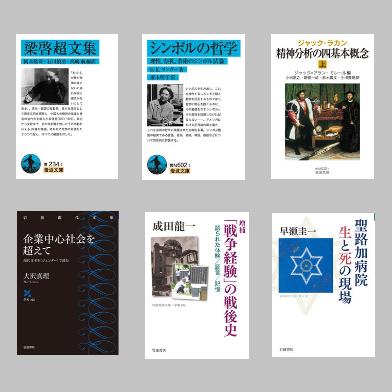 【文庫】2020年8月新刊6冊セット