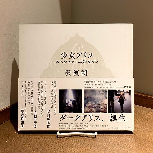 送料無料【自由価格本】少女アリス スペシャル・エディション