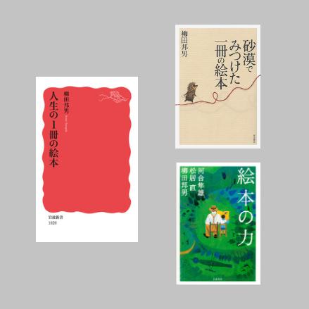 柳田邦男『人生の一冊の絵本』ほか3冊セット