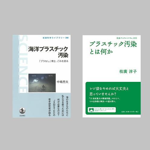 プラスチック汚染関連書籍 2冊セット