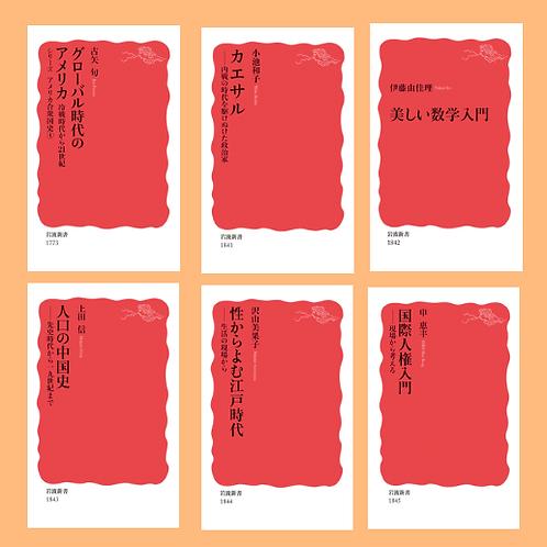 【岩浪新書】8月新刊6点セット