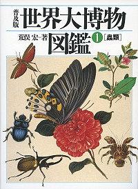 普及版 世界大博物図鑑 1 蟲類  1