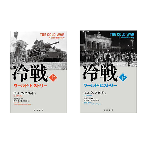 【7月新刊】冷戦 上下巻セット