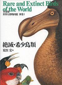 普及版 世界大博物図鑑 別巻1 絶滅・希少鳥類 別巻1