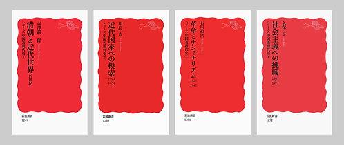 岩波新書〈シリーズ 中国近現代史〉セット