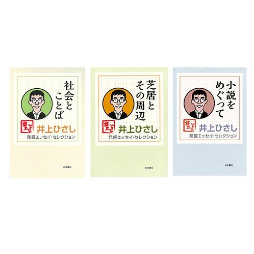 井上ひさし 発掘エッセイ・セレクション 全3冊セット